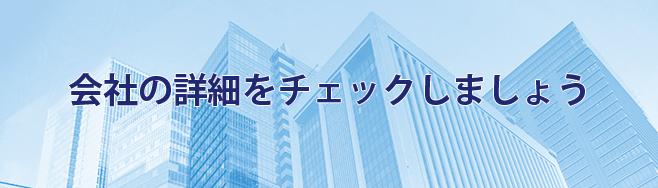 金融商品取引業者の詳細